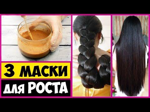 Маски для роста волос в домашних условиях для быстрого роста волос и густоты