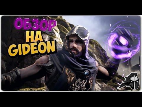 видео: Обзор-гайд по paragon - Основы игры(Редактор повторов, гайд на Гидеона)