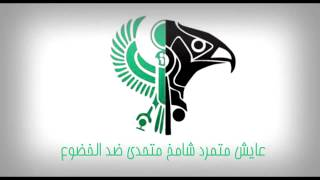 UlTras Green Eagles صوت الحريه