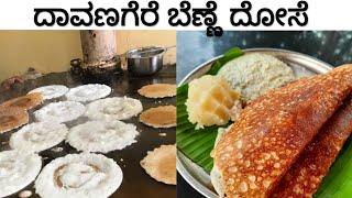 ದವಣಗರ ಬಣಣ ದಸ ಸಪಷಲ ಪಲಯ ಮತತ ಚಟನ  Davanagere Benne Dosa Recipe