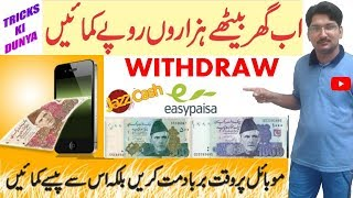 HOW TO EARN FROM MUQABLA LIVE GAME SHOW / ONLINE EARNING NEW APP