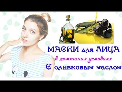 Домашние маски для лица с оливковым маслом - очищение и увлажнение кожи