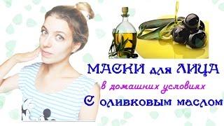 Домашние маски для лица с оливковым маслом - очищение и увлажнение кожи(Всем привет! Сегодня поделюсь с Вами двумя рецептами домашних масок из простых ингридиентов на основе олив..., 2015-09-10T11:21:17.000Z)