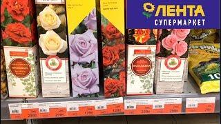 ЛЕНТА НОВЫЙ ДАЧНЫЙ СЕЗОН 2018🌷ПОЛНЫЙ обзор дачного ассортимента ЛЕНТА февраль 2018