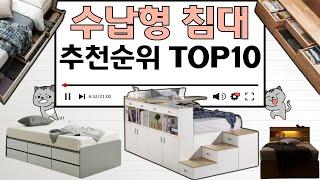 수납형침대 인기상품 TOP10 순위 비교 추천