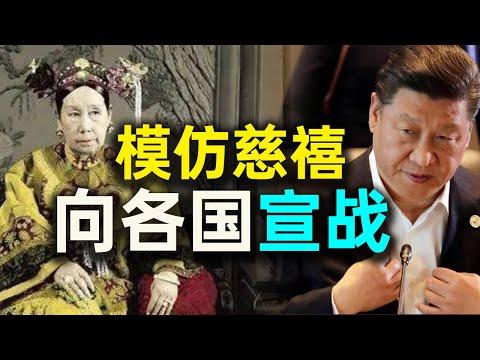 习近平模仿慈禧,向各国宣战!突然冒出土幽默。离场时步履踉跄。匆忙返京有原因。习家军后院起火
