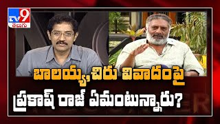 Prakash Raj in Encounter with Murali Krishna - TV9