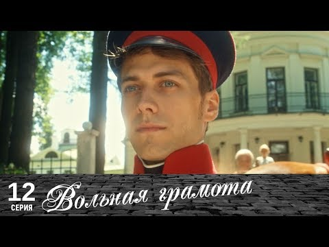 Вольная грамота | 12 серия | Русский сериал