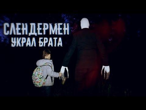 СЛЕНДЕРМЕН УКРАЛ БРАТА - Вызов Духов | Страхи Шоу #47