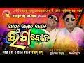 Superhit Holi Song   ବୋଳ ବୋଳ ବୋଳ ରଙ୍ଗ ବୋଳ  Best of Sricharan   Saranara Binda ByYogiraj Music