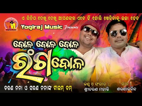 Superhit Holi Song | ବୋଳ ବୋଳ ବୋଳ ରଙ୍ଗ ବୋଳ |Best of Sricharan | Saranara Binda|ByYogiraj Music