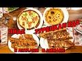 ЧТО ПОПРОБОВАТЬ В ТУРЦИИ/ Настоящая турецкая еда в Анталии/ Пиде в Лимане