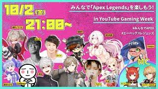みんなで「Apex Legends」を楽しもう!in YouTube Gaming Week【MC視点前半戦】