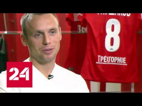 Футбол России. Денис Глушаков