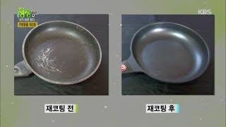 2TV 생생정보 - 코팅 벗겨진 후라이팬이 새것으로! …