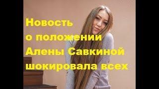 Новость о положении Алены Савкиной шокировала всех. ДОМ-2, Новости шоу-бизнеса, ТНТ