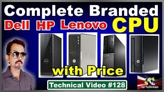 Best Complete CPU Branded Dell, HP and Lenovo in Hindi #128