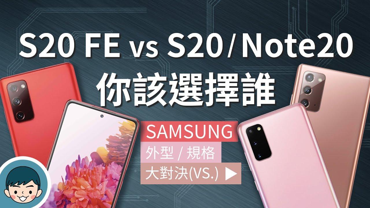 Samsung Galaxy S20 FE 5G vs S20 5G / Note20 5G - 你該選擇誰?(超高倍變焦、一鍵拍錄、高通S865/S865+) | 大對決#105【小翔 XIANG】