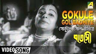 Gokule Golbadhiya - Sandhya Mukharjee - Batasi