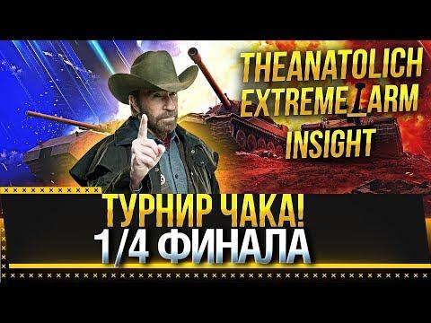 ТУРНИР ЧАКА 2019! 1/4 ФИНАЛА! Взвод Extreme_arm & Insight