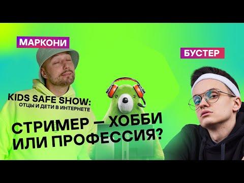 Kids Safe Show: Отцы и дети в интернете   О стримерах c Владимиром Маркони и Славой Бустером