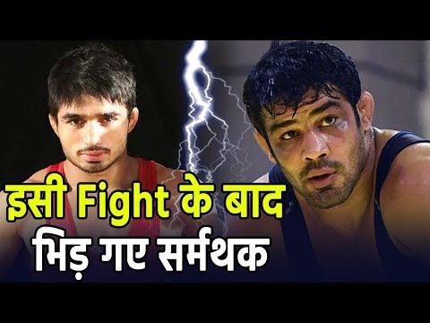 Sushil Kumar ने Praveen Rana को रोंदा तो आपस में लड़ने लगे सर्मथक