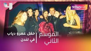 #MBCTrending -دينا الشربيني برفقة جانا دياب في  حفل عمرو دياب في لندن
