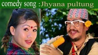 Nepali comedy song Jhyana pultung takme buda song wilson bikram Rai by www.aamaagni.com