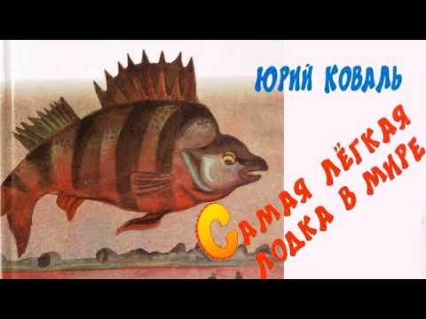 Радиоспектакль Юрий Коваль -Самая легкая лодка в мире