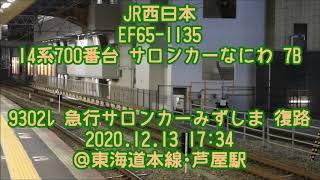 速報!! 急行サロンカーみずしま 復路 EF65-1135+14系700番台 サロンカーなにわ 7B 大サロ@東海道本線・芦屋駅