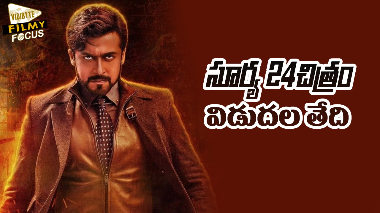 Surya 24 movie release date fixed filmy focus youtube altavistaventures Images