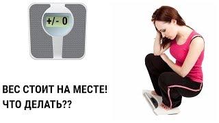 Как похудеть? Вес встал что делать?