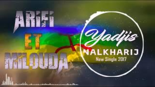 [ اغاني ريفية ] - ريفي | مميز Arifi & Milouda - Yadjis Nalkharij