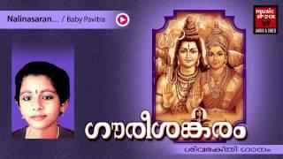 നളിനസരൻ | Hindu Devotional Songs Malayalam | Shiva Songs | Baby Pavithra song