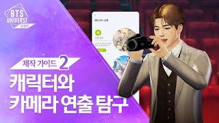 [가이드#2] 카메라 애니메이션 파헤치기! (BTS Universe Story)