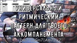 Универсальный РИТМ рисунок в ТВОЮ КОЛЛЕКЦИЮ   МИНИ УРОК