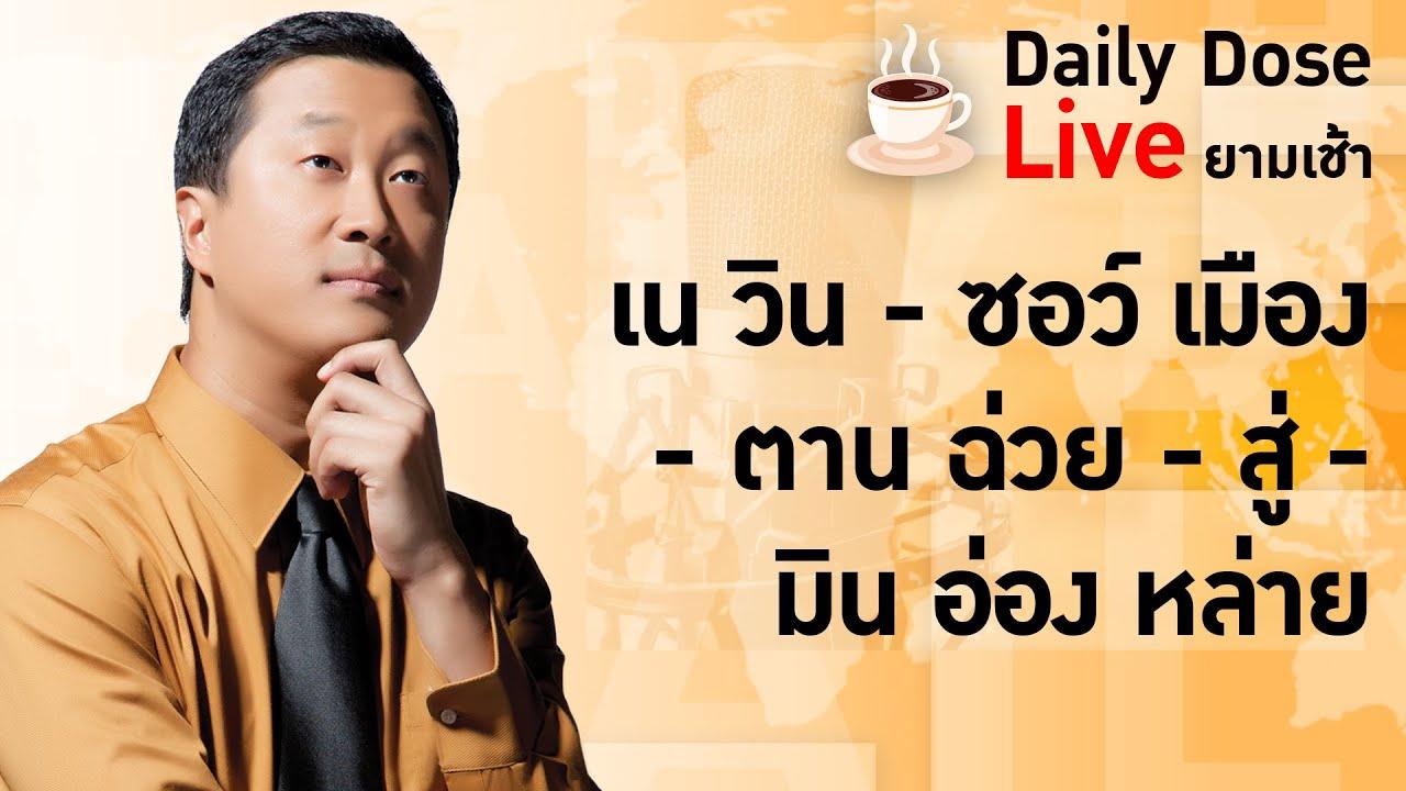 #TheDailyDose Live! ยามเช้า - เน วิน - ซอว์ เมือง - ตาน ฉ่วย - สู่ - มิน อ่อง หล่าย