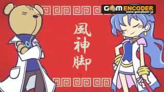 [音MAD]ぷよぷよふぁんくらぶ 【3分1秒→32分18秒】