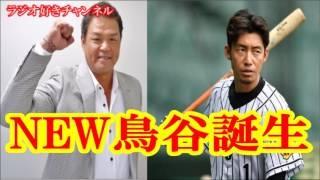 金村義明 『NEW鳥谷誕生 阪神は巨人より強い』 おすすめ動画 金村義明 ...