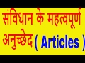 most important articles of constitution /important articles of indian constitution tricks
