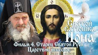 Святой Батюшка Иона фильм 4 Царствие Небесное