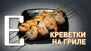 Креветки на гриле — рецепт Едим ТВ
