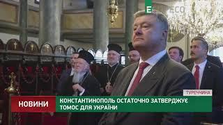Константинополь остаточно затверджує Томос для України