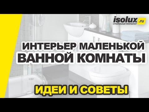 Интерьер маленькой ванной комнаты: дизайн, идеи и советы