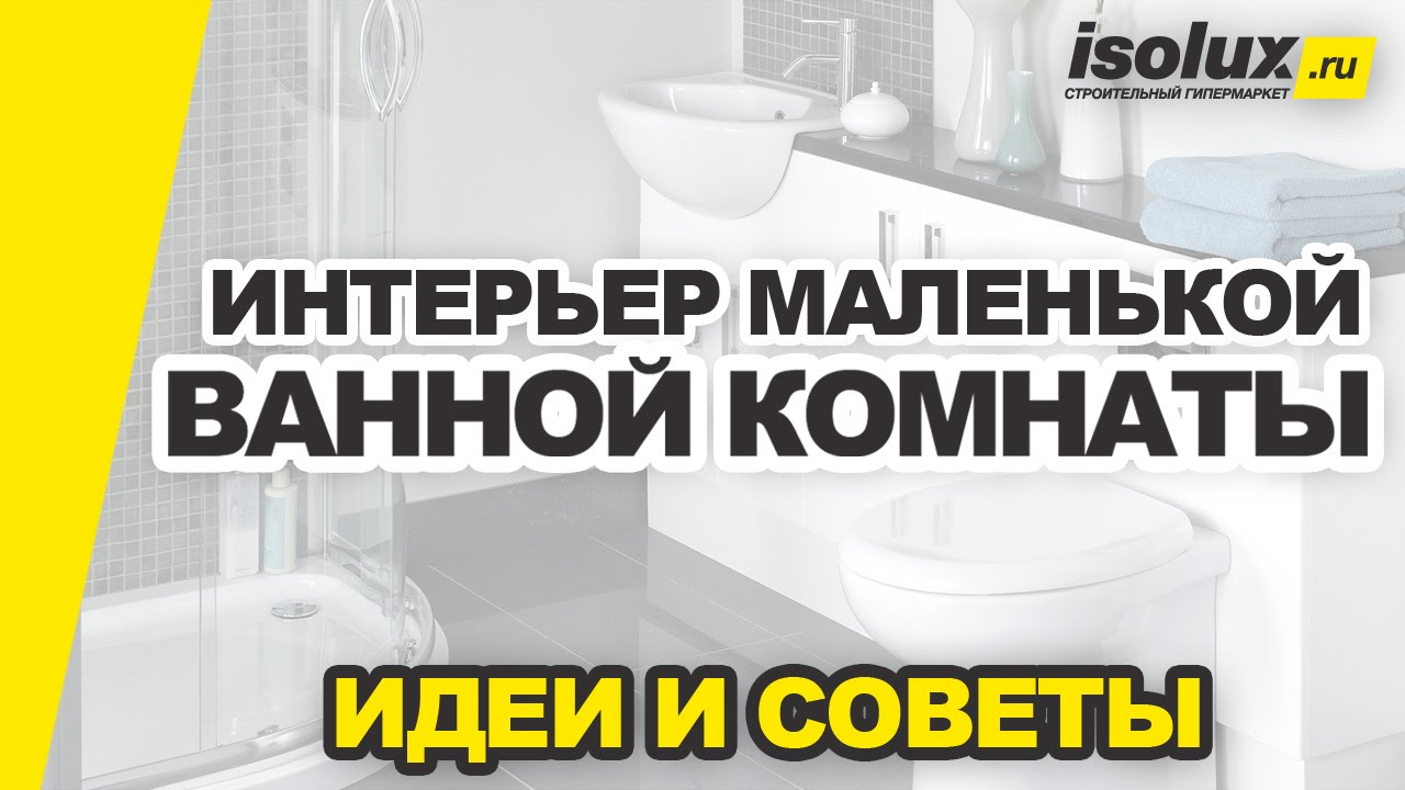 дизайн маленькой ванной комнаты 170х150 6