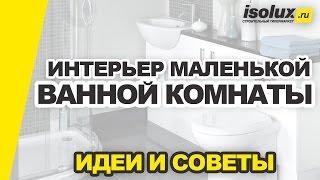 видео Дизайн ванной комнаты маленького размера