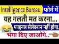 How To Fill Ib Security Assistant Online Form 2018 Do not make this mistake
