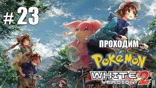 Эволюция Гроулайта и мюзикл - Pokemon White 2 - #23
