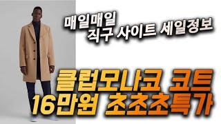 클럽모나코 코트 16만원 초초초특가, 리바이스 X 뉴발…