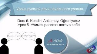 Rusça Konuşma Dersleri (A1). 5.Ders. Kendini Anlatmayı Öğreniyoruz